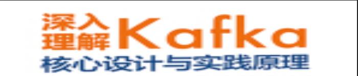 《深入理解Kafka:核心设计与实践原理》pdf电子书免费下载