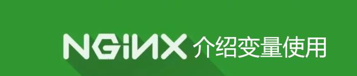 简单介绍nginx 变量使用