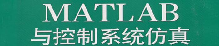 《MATLAB与控制系统仿真 》pdf版电子书免费下载