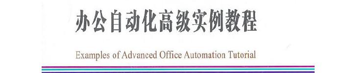 《办公自动化高级实例教程》pdf版电子书免费下载