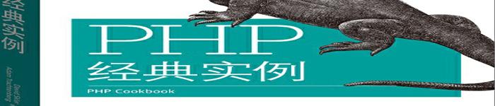 《PHP经典实例(第三版)》pdf版电子书免费下载
