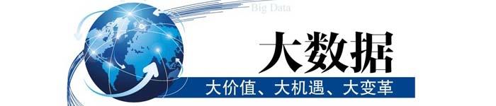 《大数据-大价值.大机遇.大变革》pdf电子书免费下载