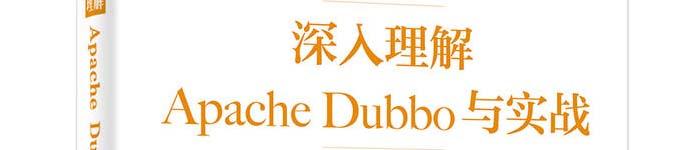 《深入理解APACHE DUBBO与实战》pdf电子书免费下载