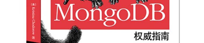 《MongoDB权威指南》pdf电子书免费下载