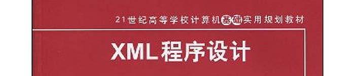 《XML程序设计》pdf电子书免费下载