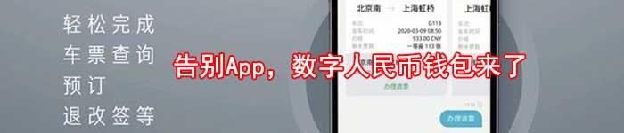 告别App,数字人民币钱包来了